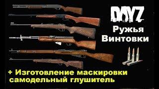 dayZ. Оружие.  Ружья, винтовки. Делаем маскировку для винтовок и самодельный глушитель