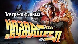 """Все грехи фильма """"Назад в будущее 2"""""""
