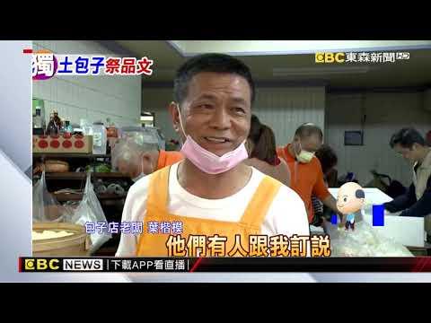 韓粉訂千個「土包子」免費送 直擊店家趕工過程
