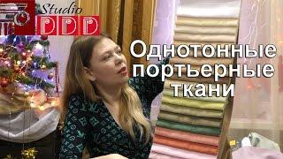 видео заказать льняную ткань