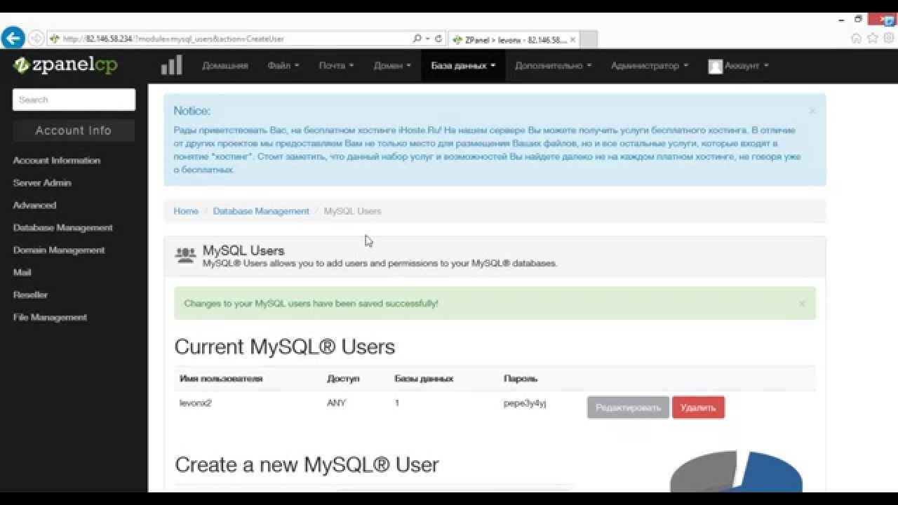 Бесплатный хостинг mysql баз данных продвижение сайтов новочеркасск