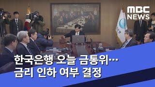한국은행 오늘 금통위…금리 인하 여부 결정 (2020.…