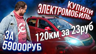 Купили бу электромобиль за 59 000 рублей. JMC E100B