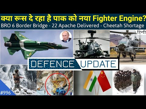 Defence Updates #996 - Russia's New Engine To PAK, 22 Apache Delivered, India China 4th Meeting
