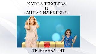 КАТЯ АЛЕКСЕЕВА  И АННА ХИЛЬКЕВИЧ /  #ТЕЛЕКАНАЛ #ТНТ