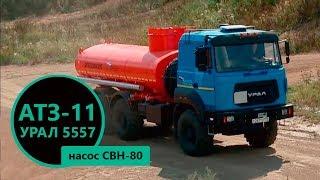 АТЗ-11 Урал 4320-4952-82Е5 (022, 2 секции, СВН-80)