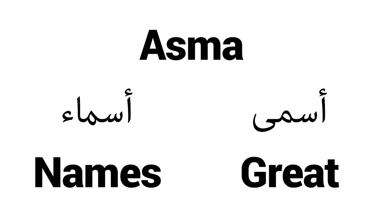 Asma - Islamic Name Meaning - Baby Names for Muslims