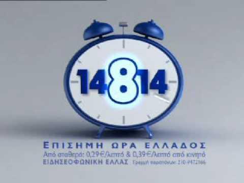 14814 Η νέα Ώρα Ελλάδος