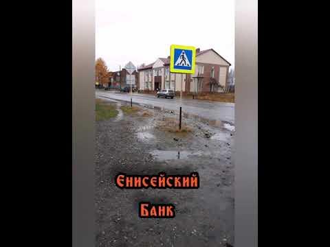 Туруханск какой есть.