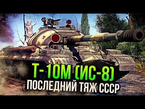 Т-10М (ИС-8) ПОСЛЕДНИЙ ТЯЖЕЛЫЙ ТАНК СССР в War Thunder | ОБЗОР