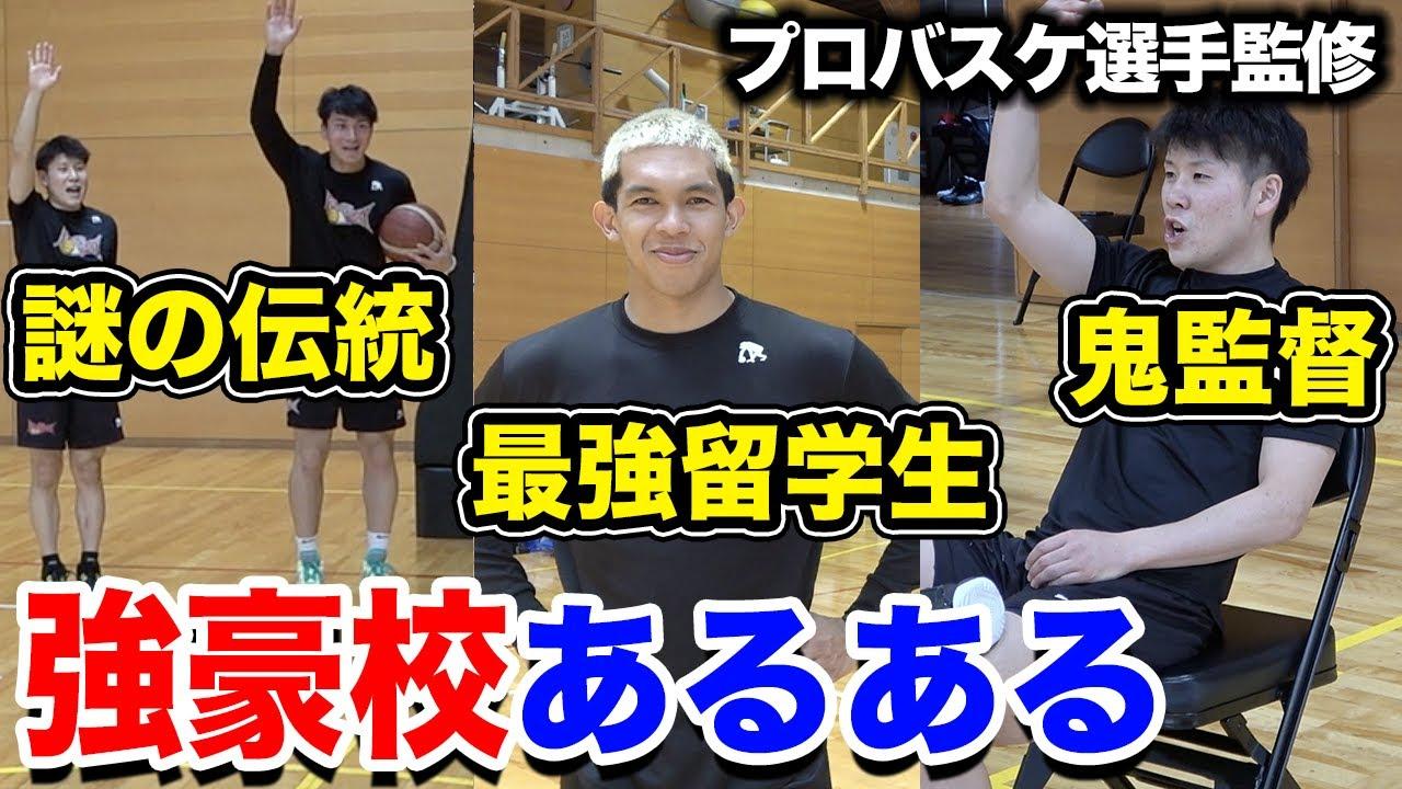 【バスケ】強豪校あるあるがマジで共感しまくりwww