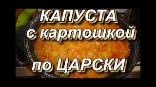 ЧЕСНОК - МОРКОВКА - МАСЛО - СКОВОРОДКА ! Праздничный рецепт без мяса !