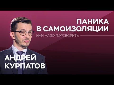 Как пережить карантин без паники // Нам надо поговорить с Андреем Курпатовым
