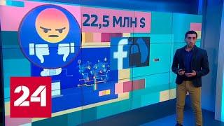 Вести.net: Facebооk грозит большой штраф за передачу личных данных - Россия 24