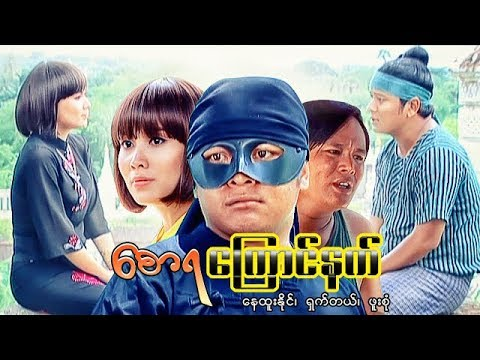 myanmar-movies-saw-ya-black-cat-nay-htoo-naing,-phoo-sone