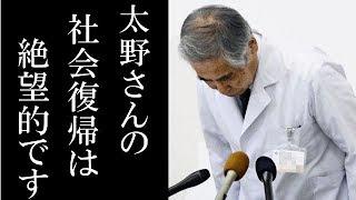 NGT48山口真帆事件 太野彩香に迫る深刻な状況に一同驚愕 !