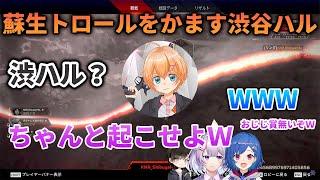 【APEX】渋谷ハルのトロールに爆笑するヌンボラ、西園チグサ、困惑するあきと【ヌンボラ/西園チグサ/あきと/切り抜き】