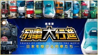劇場版 列車大行進 ~日本を駆ける列車たち~ サンプルムービー