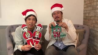 スキマスイッチ 「クリスマスがやってくる〜Christmas Edition〜」 クリスマスグッズ付き完全限定生産で発売!