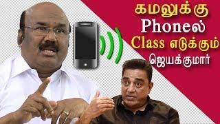😜  😜 kamal hassan Vs jayakumar கமல் என்னிடம் பாடம் படிக்கணும் tamil news, tamil live news redpix