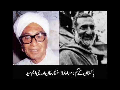 The Real History, Dr Mubarak Ali on Khan Abdul Ghaffar Khan & G M Syed, Must Watch