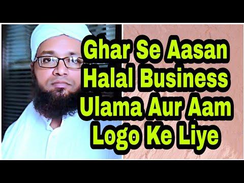 Ghar Se Hi Aasan Halal Business Ulama, Imaam Aur Aam Logo Ke Liye
