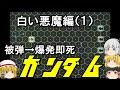 白い悪魔(1) ジークジオン! 被弾→爆発なガンダムボードゲーム 初代ガンダム一年戦争 【ゆっくり実況】【SIEG ZION】