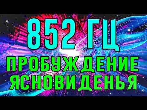 852 Гц ➤ Пробуждение интуиции, возвращение Духовной Упорядоченности
