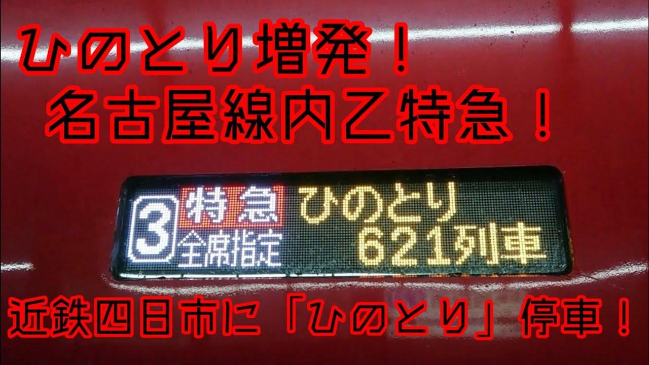 【名古屋線内乙特急】近鉄四日市に「ひのとり」停車!