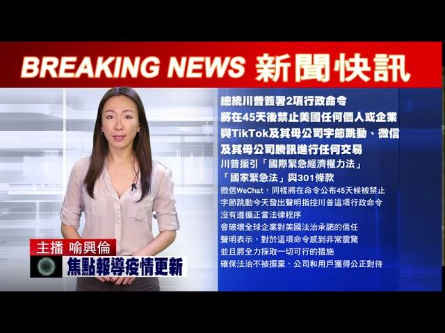 新聞快訊 - 新冠疫情及重點新聞即時更新 0807 12pm   美國 加州 紐約