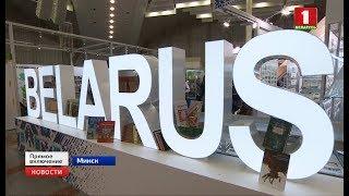 В Минске открылась большая книжная выставка