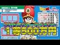 【ドラゴンボールスクラッチ】1等500万円。見よこれがエンターテイメントや!!