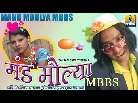 Mand Moulya MBBS - Hindi (Dhakhani) Comedy...