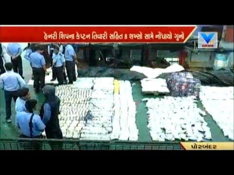 Ahmedabad NCB register Case on Crew of Henry Ship involved in 1500 kg Heroin Racket | Vtv News
