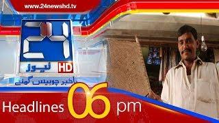 News Headlines   6:00 PM   16 May 2018   24 News HD