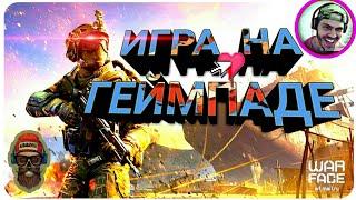 WARFACE PS4 на ГЕЙМПАДЕ