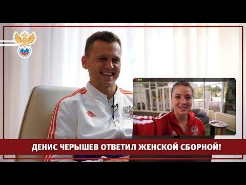 Денис Черышев ответил