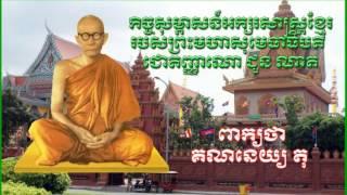 Samdech Chuon Nath ០១៥ ពាក្យថា គណនេយ្យ តុ