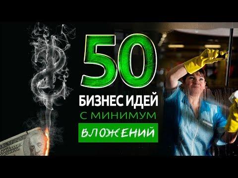 ТОП 50 БИЗНЕС ИДЕЙ С МИНИМАЛЬНЫМИ ВЛОЖЕНИЯМИ
