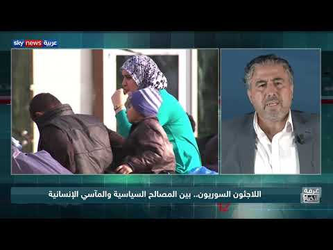 اللاجئون السوريون في المنطقة.. بين المصالح السياسية والمآسي الإنسانية  - نشر قبل 14 ساعة