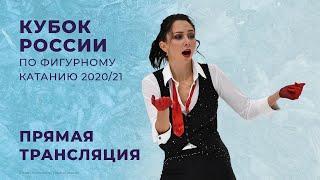 Кубок России по фигурному катанию 2020/21 . Третий этап