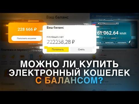 Покупка электронных кошельков с балансом QIWI, WEBMONEY, ЯНДЕКС.ДЕНЬГИ | Фактчекинг