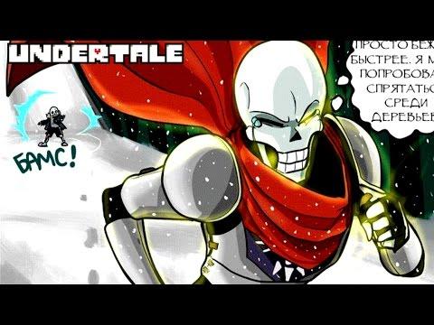 Андертейл   Undertale - FINAGLC   комикс
