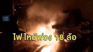 โชเฟอร์ระทึก ไฟไหม้รถพ่วง 18 ล้อ รถขับข้างๆชี้บอกถึงรู้ โชคดีปลดหัวลากทัน
