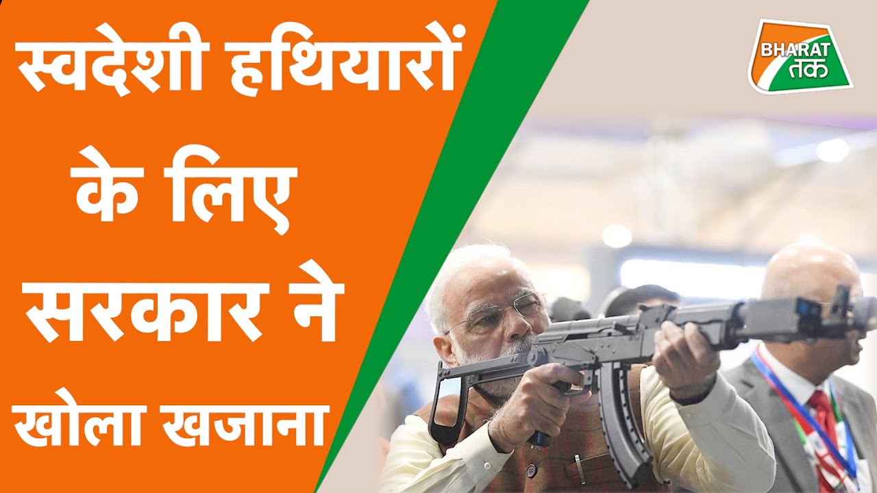 MADE IN INDIA WEAPONS के लिए MODI GOVERNMENT ने दे दिए इतने करोड़