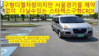 구형스타렉스인데 서울경기제약없이타셔도 되는차량DPF장착…