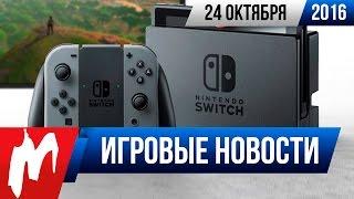 Игромания! Игровые новости, 24 октября (Red Dead Redemption 2, Nintendo Switch, Sleeping Dogs)