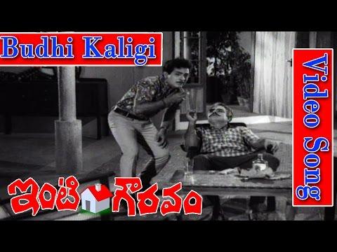 Inti Gowravam Movie Songs - Budhi Kaligi Undalamma |Sobhan Babu | Chandra Mohan | Janaki | V9 Videos