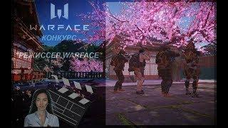 Трейлер к фильму | Warface Режиссёр