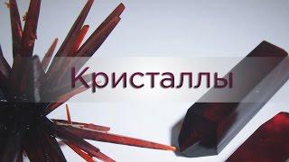 Кристаллы из красной кровяной соли